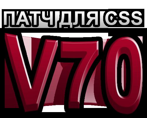 Вот и вышел новый патч для css v70 в последнее время они очень часто начали